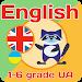 Download English class 1-6 2.7.5 APK