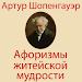 Download Афоризмы житейской мудрости 5.1 APK