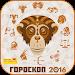 Download Гороскоп 2016 от экстрасенсов 2.26.5 APK
