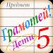 Download Грамотей для Детей - Диктант по Русскому Языку 1.3.4 APK