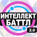 Download Интеллект-баттл 2.0.83 APK