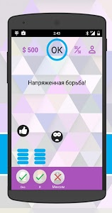 Download Интеллект-баттл 2.0.83 APK