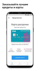 Download Мой Кредит 3.7.0 APK