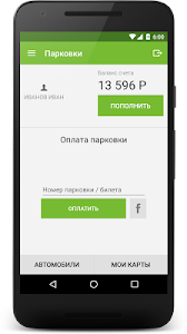 Download Парковки Москвы 4.12 APK