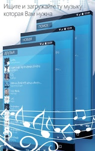 screenshot of Плеер для ВК version 1.41