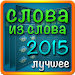 Download Слова из слова 2015 1.1.1 APK