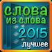 Download Слова из слова 2015 1.1.1 APK