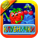 Download Слоты Клубнички 1.5.8 APK