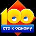 Download Сто к одному (100 к 1) 6.5 APK