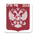 Download УПК РФ 2016 (бспл) 7.02 APK