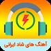Download آهنگ های شاد ایرانی مخصوص رقص و عروسی 1.0 APK