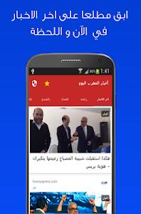 Download أخبار المغرب اليوم - الأخبار العاجلة Akhbar Maroc 6.0.4 APK
