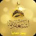 Download Auto Audio Athkar muslim 1.2 APK