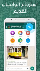 Download استرجاع الواتساب القديم Prank 6.0 APK