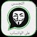 Download التجسس على واتس صديقك Prank 1.1 APK