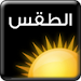 Download الطقس 2.1 APK