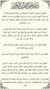 screenshot of القرآن الكريم كامل بدون انترنت version 3.3
