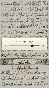 Download القرآن الكريم كامل بدون انترنت 5.0 APK