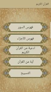 Download القرآن الكريم - المنشاوي - ترتيل - بدون نت 1.98 APK