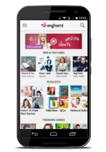 screenshot of انغام بدون نت 2017 version 1.0