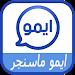 Download ايمو مكالمات مجانية بدون نت 1.0 APK