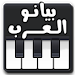 Download ♪♬ بيانو العرب ♬♪ 1.1.11 APK