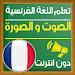 Download تعلم اللغة الفرنسية صوت و صورة 1.0.4 APK