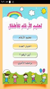 Download تعليم الأرقام العربية للأطفال 1.3 APK