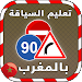 Download تعليم السياقة بالمغرب 2017 2.1 APK