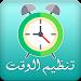 Download تنظيم الوقت 4.3 APK