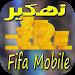Download تهكير فيفا موبايل SIMULATOR 1.1 APK