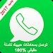 Download توصل بمحادثات حبيبك بالواتس أب 1.0 APK