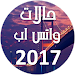 Download حالات واتس اب 2017 1.0 APK