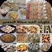 Download حلويات العيد سريعة التحضير 2.0 APK
