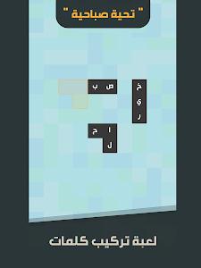 Download زوايا - لعبة كلمات 1.20 APK