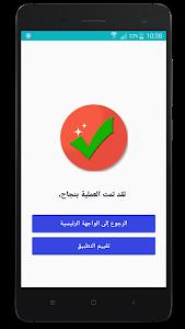 Download زيادة المتابعين و الإعجابات على الفيس مجانا 1.0.0 APK