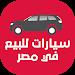 Download سيارات للبيع في مصر 1.3 APK
