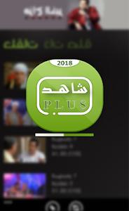 Download شاهـد بلـس بالمجان. 4 APK