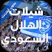 Download شيلات الهلال السعودي بدون نت 1.1 APK