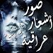 Download صور أشعار عراقية 2.0.1 APK