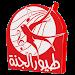 Download طيور الجنة بدون انترنت ( Mp3 + Video ) 1.16 APK