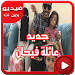 Download عائلة فيحان بالفيديو بدون نت 1.0 APK