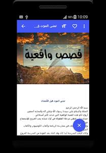 screenshot of قصص واقعية مؤثرة version 5.0