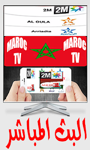 Download قنوات مباشرة MAROC TV 3.3 APK