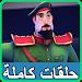 Download كرتون النقيب خلفان - بالعربي ماجد 5.2 APK