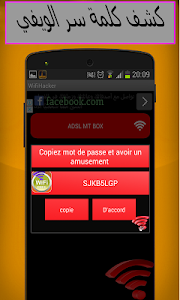 screenshot of كشف كلمة سر الويفي Prank 2017 version 1.0