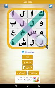 Download لعبة كلمة السر  APK