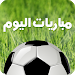 Download مباريات اليوم 1.0 APK