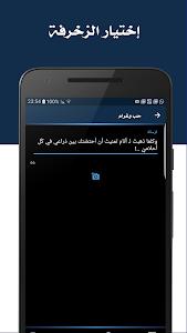 Download مسجاتي 2.1.2 APK