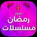 Download مسلسلات رمضان 2017 1.0.0 APK